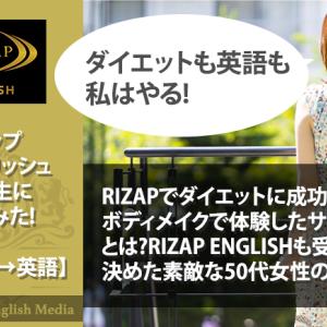 RIZAP ENGLISHの評判・口コミ|ダイエットのRIZAPも体験した私が英語も挑戦した4つの理由
