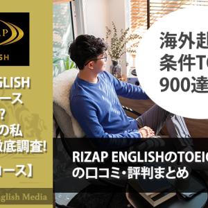 【TOEIC900達成!!】ライザップ英語のトーイックの評判・口コミ|最速TOEIC攻略法7つの条件も判明