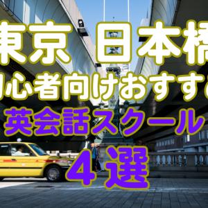 【東京 日本橋】初心者におすすめ!英会話スクール4選