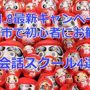 【2021年8月最新キャンペーン】高崎市で初心者におすすめの英会話スクール4選!