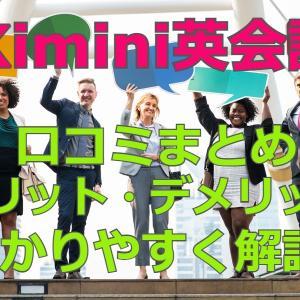 【体験談】Kimini英会話の口コミ評判は?メリット・デメリットをわかりやすく解説!