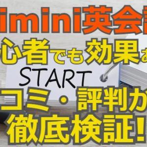【体験談】Kimini英会話は初心者でも効果はある?口コミや評判から徹底検証!