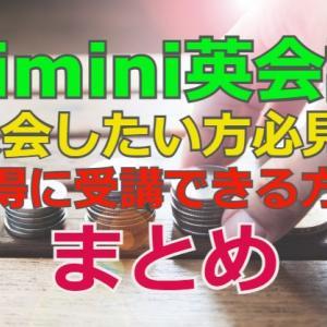 【体験談】Kimini英会話に入会したい方必見!お得に受講できる方法まとめ