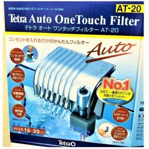 【アクアリウム】外掛け式フィルター「テトラ オートワンタッチフィルター AT-20」紹介&レビュー