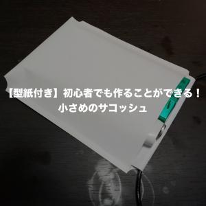 【型紙付き】初心者でも作ることができる小さめのサコッシュ