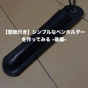 【型紙付き】シンプルなペンホルダーを作ってみる -後編-