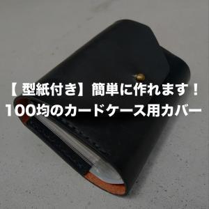 【 型紙付き】簡単に作れます!100均のカードケース用レザーカバー