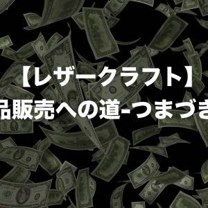 【 レザークラフト】作品販売への道 つまづき編