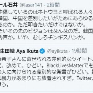 #ラサール石井「水原希子さんを誹謗中傷しているのはネトウヨと呼ばれる人々とほぼ重なっていると思うが…」「Twitterは対策を急ぐべき」