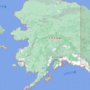 米アラスカ沖でM7.5の地震 津波警報