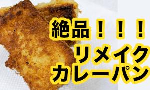 【絶品】食パンで作るカレーパン♪