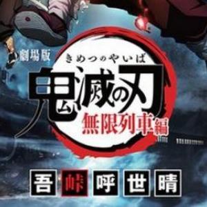 「鬼滅の刃」作者吾峠呼世晴氏、劇場版鑑賞を報告「しばらく震えが止まりませんでした」