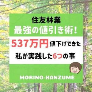 住友林業値引き術!537万円値下げできた私が実践した6つの事