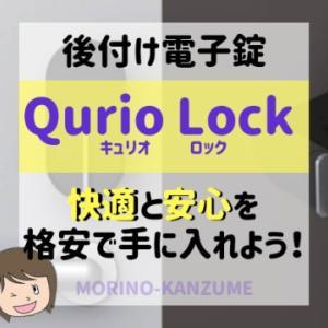 生活の質が10倍上がる!後付け電子錠Qurio Lockで快適と安心を手に入れよう!