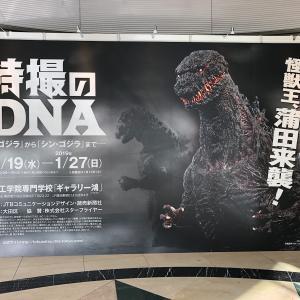 怪獣王、蒲田来襲!ゴジラ企画展「特撮のDNA」