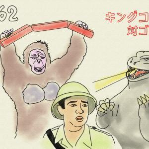 「キングコング対ゴジラ」!日米2大怪獣、世紀の異種格闘技戦