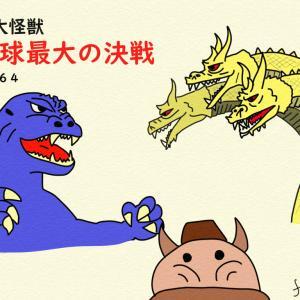宇宙超怪獣キングギドラ襲来!「三大怪獣 地球最大の決戦」