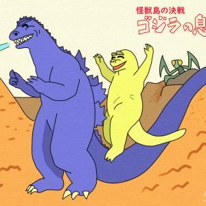 「怪獣島の決戦 ゴジラの息子」 親ばかゴジラ、巨大虫怪獣と対決!