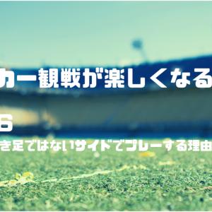 【サッカー観戦の楽しみ方】No.16 利き足ではないサイドでプレーする理由