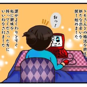 ネット婚活~ケンさん①