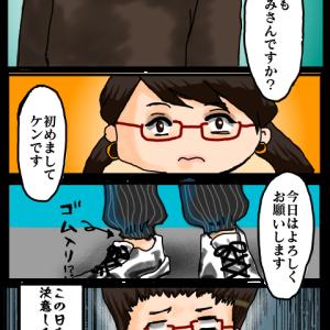 ネット婚活~ケンさん④