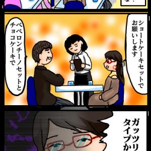 ネット婚活〜ケンさん⑥