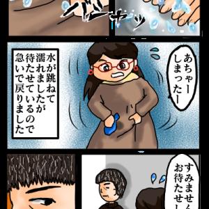 ネット婚活〜ケンさん⑦