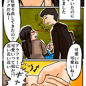 ネット婚活〜ケンさん⑧