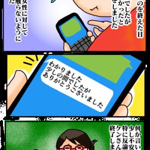 ネット婚活〜ケンさん⑨