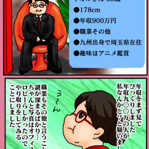 ネット婚活〜トオルさん②