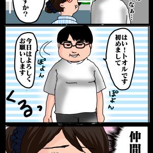 ネット婚活~トオルさん③