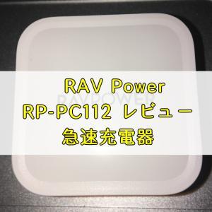 RAVPower RP-PC112 レビュー61W USB-C 急速充電器