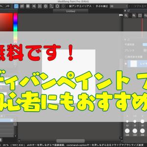 メディバンペイント プロ(MediBang Paint Pro)無料!ペイントアプリ PC