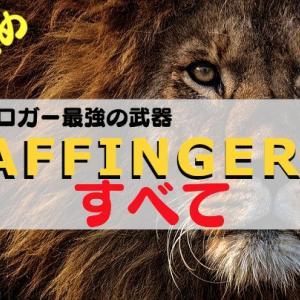 AFFINGER5(アフィンガー5)のすべて・まとめ