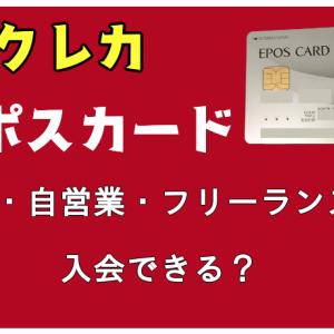 副業・フリーランスはクレジットカードはエポスカードがおすすめ!審査が厳しい?
