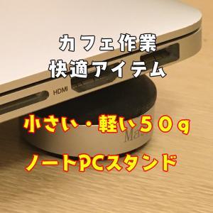 ノートパソコン スタンドおすすめは50gの軽量コンパクト・ノマド向き