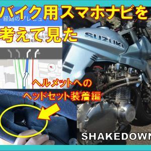 バイク用スマホナビを考えて見た(パート2)ヘルメットへのヘッドセット