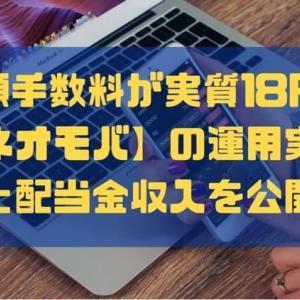 月額手数料が実質18円?【 ネオモバ 】での運用実績と配当金収入を公開