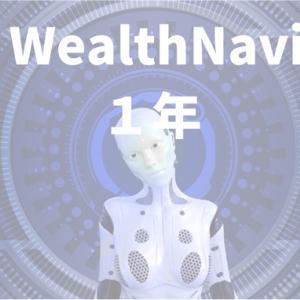 サラリーマンが実践中のWealthNavi1年間の運用実績を公開