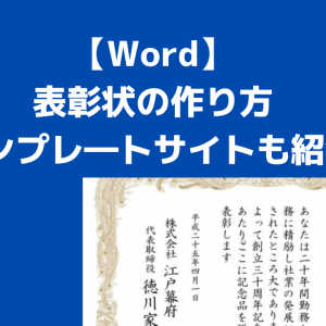 【Word】表彰状の作り方~テンプレートサイトも紹介します~