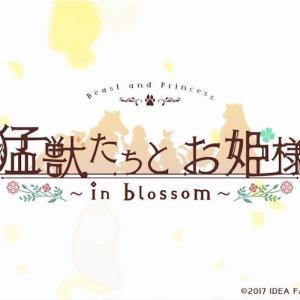 【Vita】猛獣たちとお姫様 ~in blossom~ トロフィーコンプリート難易度レビュー
