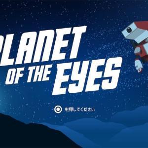 【PS4】Planet of the Eyes トロフィーコンプリート難易度レビュー