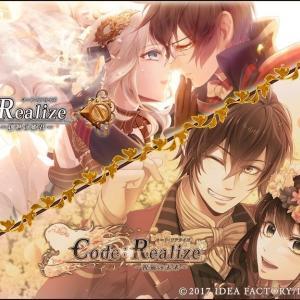 【PS4】Code:Realize~彩虹の花束~ トロフィーコンプリート難易度レビュー