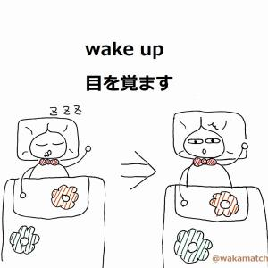 """wake up""と""get up""の違いの絵巻"