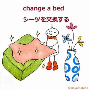change a bedでは何を変えるといいの?の絵巻