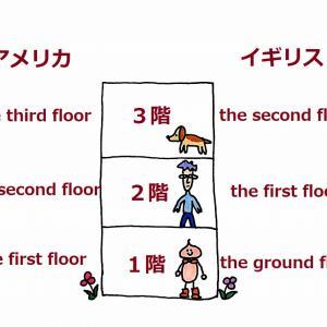 アメリカ英語とイギリス英語で違う floor (階)の数え方の絵巻