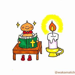 rejoiceと聖書の英語絵巻