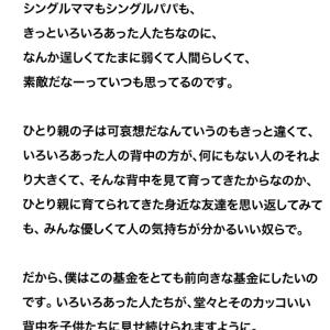 やっぱり、前澤さん凄いですね