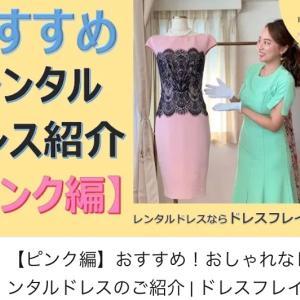 【ピンク編】おすすめ!おしゃれなレンタルドレスのご紹介♡