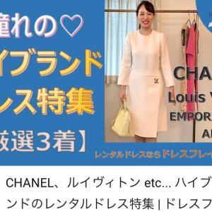 CHANEL、ルイヴィトン etc...ハイブランドのレンタルドレス特集♡